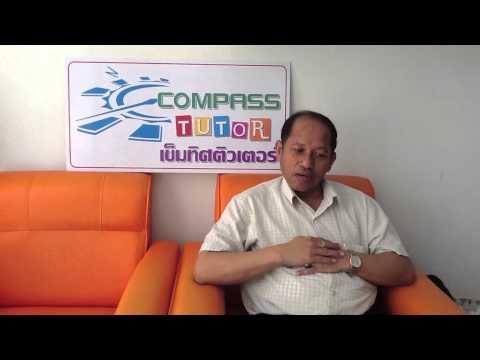 เข็มทิศติวเตอร์ สุดยอดกวดวิชาอันดับ 1 ในภาคใต้ คำนิยม ติว CU-TEP, PSU-TEP