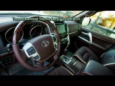 Тюнинг салона Toyota Land Cruiser 200