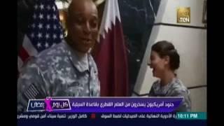 جنود أمريكيون يسخرون من العلم القطري بقاعدة السيلية    والسفيرة الأمريكية تعتذر