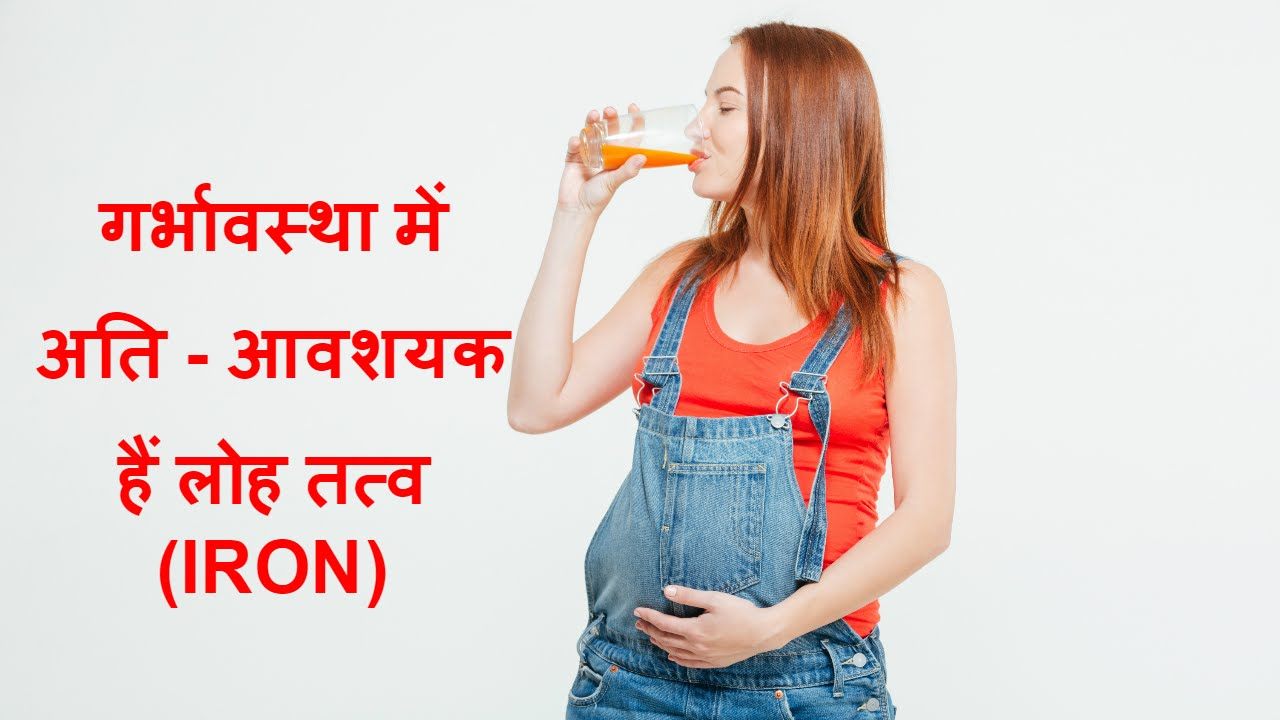 Importance Of Iron During Pregnancy गर भ वस थ म