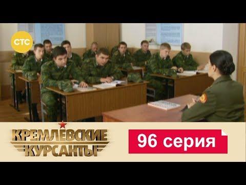 Кремлевские Курсанты 96