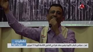 تغطيات تعز |  مجلس شباب الثورة يقيم حفلا فنيا في الذكرى الثامنة لثورة 11 فبراير