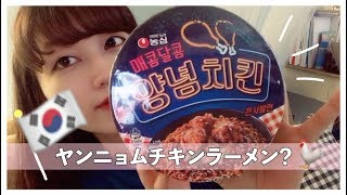 【양념치킨】美味しすぎる韓国ラーメン発見した【라면】