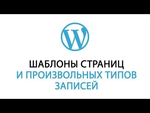 видео: Шаблоны записей и страниц в wordpress. Создание и настройка.