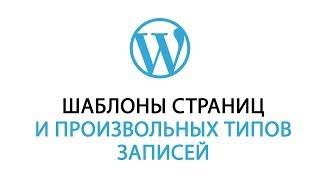 видео WordPress. Как создать шаблон страницы