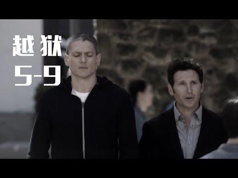 越狱第五季完结篇,与迈克尔比智商,这恐怕是下场最惨的boss了!