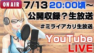[LIVE] 【07/13】20:00~公開収録?生放送📺