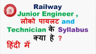 Syllabus of RRB Junior Engineer , Loco Pilot and Technician, Exam Pattern 2017 Video
