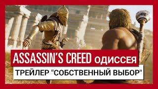 """Assassin's Creed Одиссея: Трейлер """"Собственный выбор"""""""