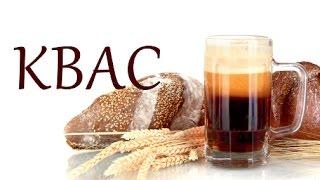 видео Простой рецепт приготовления хлебного кваса с солодом