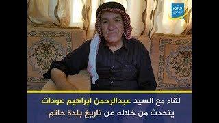 لقاء مع السيد (عبدالرحمن ابراهيم عودات) للحديث عن تاريخ بلدة حاتم