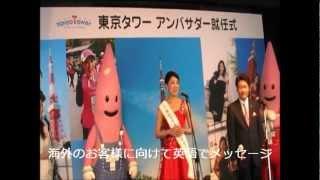 2/29(水)15時に東京タワーのClub333にて行われた、初代東京タワーアンバ...