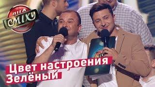 Виктор Павлик - Цвет настроения Зелёный | Музыкальный Батл
