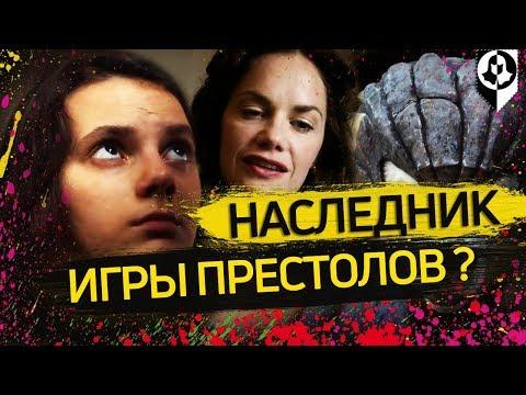 ТЁМНЫЕ НАЧАЛА: новый лучший сериал от HBO!