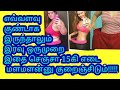 easy Weight loss tips Tamil/quick, fast weight loss/100% effective weight loss remedy Tamil