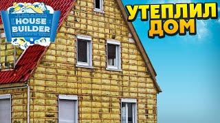 House Builder - Утеплил Дом