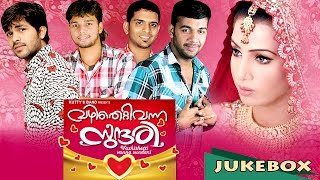 Malayalam Mappila Songs New 2015 | Vazhithettivanna Sundari Saleem Kodathoor,Thanseer,Shafi Jukebox