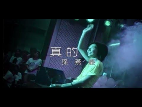 孫燕姿 Sun Yan-Zi - 真的 Really (華納 Official 官方完整版MV)