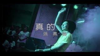 孫燕姿 Sun Yan-Zi - 真的 Really (official 官方完整版MV)