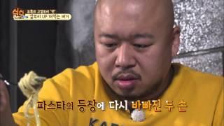 """""""돈주앙 먹을 때는 우사인 볼트보다 빠르다?!"""" [식신로드2 Gourmet Road2] 8회"""