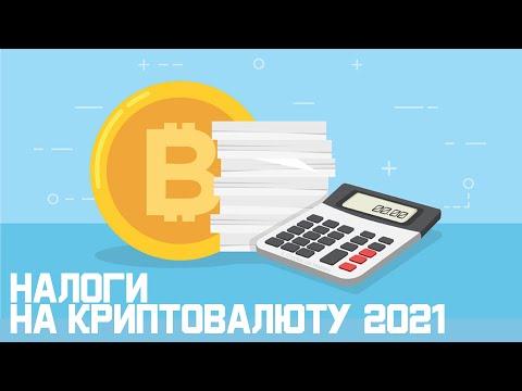 Какие налоги платить владельцам криптовалют в 2021 году? Налог на Bitcoin