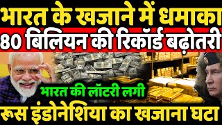 India Breaks Record Made History Forex reserves jump 80 BIllion Dollar And Reach All Time High ?