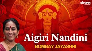 Aigiri Nandini with lyrics | Bombay Jayashri | Mahishasura Mardini Stotra | Durga Stotra