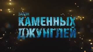 ЗКД трейлер кино сериала