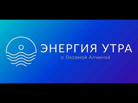 ЭНЕРГИЯ УТРА марафон ранних подъёмов. 2 выпуск