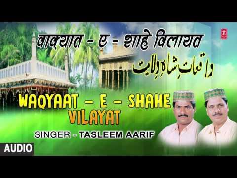 ►{वाक़्यात -ऐ- शाहे विलायत} हज़रत शाह विलायत अमरोही || Haji Tasleem Aarif || T-Series Islamic Music