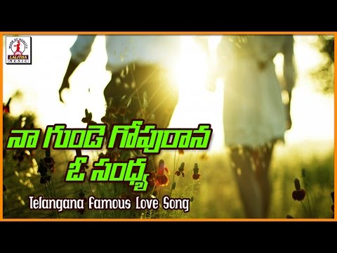Na Gunde Gopurana Osandya Telugu Love Song | Telangana Folk