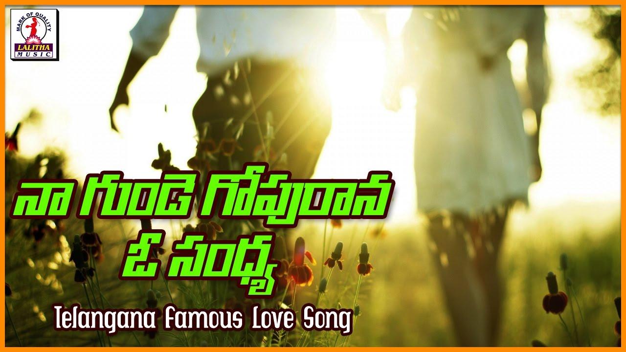 Na Gunde Gopurana Osandya Telugu Love Song | Telangana Folk Dj Songs |  Lalitha Audios And Videos