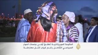 حوار سياسي في موريتانيا بغياب كتل بالمعارضة