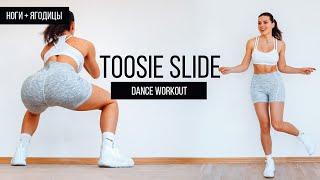 Drake - Toosie Slide / НОГИ и ЯГОДИЦЫ / DANCE WORKOUT