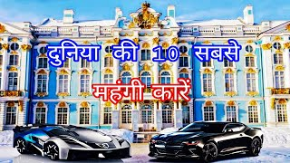 Top 10 costly cars in the world 2018
