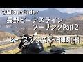 長野ビーナスラインツーリング 2016 part 2 / S1000RR