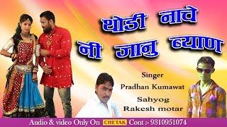 राजस्थानी dj सांग 2017 !! थोड़ा नाचे नी जानू ब्यान  || New Marwadi Dj Rajsthani Song