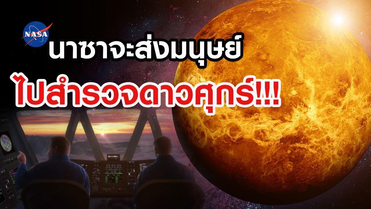 """นาซาคิดจะส่งมนุษย์อวกาศไปสำรวจ """"ดาวศุกร์""""!!!"""