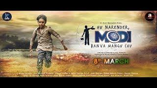 Hu Narender Modi Banva Mangu Chu - Official Trailer | Karan Patel, Onkar Das & Anesha Sayyed