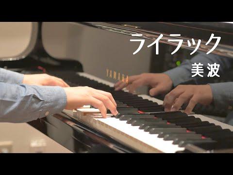 【ピアノ】ライラック/美波〈楽譜配信中〉( Lilac / Minami )【Piano Cover】