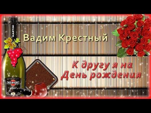 Вадим Крестный - К другу я на День рождения | Шансон Юга