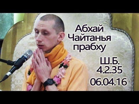 Шримад Бхагаватам 4.2.35 - Абхай Чайтанья прабху