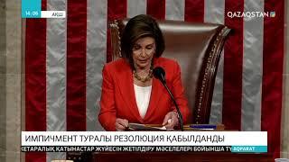 АҚШ Конгресі импичмент туралы резолюция қабылданды