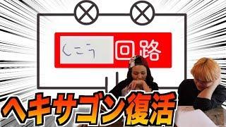 【ヘキサゴン】misonoと山田親太朗の珍回答が相変わらずアホすぎたwww【山田親太郎】