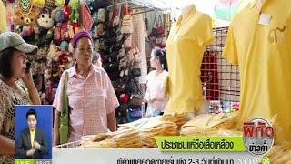 News ประชาชนแห่ซื้อเสื้อเหลือง ยอดขายเริ่มพุ่ง2-3วันที่ผ่านมา