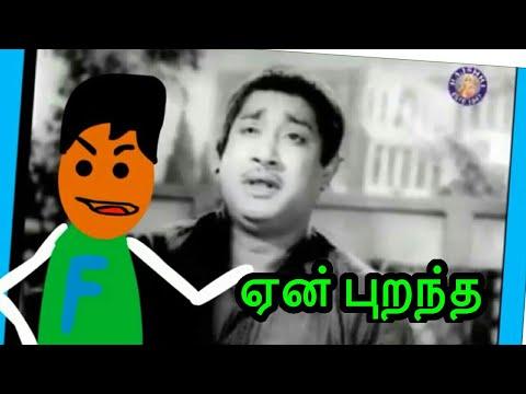 komali question for sivaji en piranthai magane song - cartoon karan -tamil funny cartoon