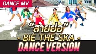 สายย่อ - Bie The Ska [Dance Version] #สายย่อ #Saiyor
