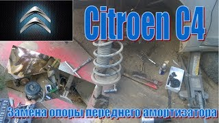 Citroen C4. Замена опоры переднего амортизатора.