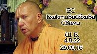 Шримад Бхагаватам 4.8.22 - Бхактивайбхава Свами