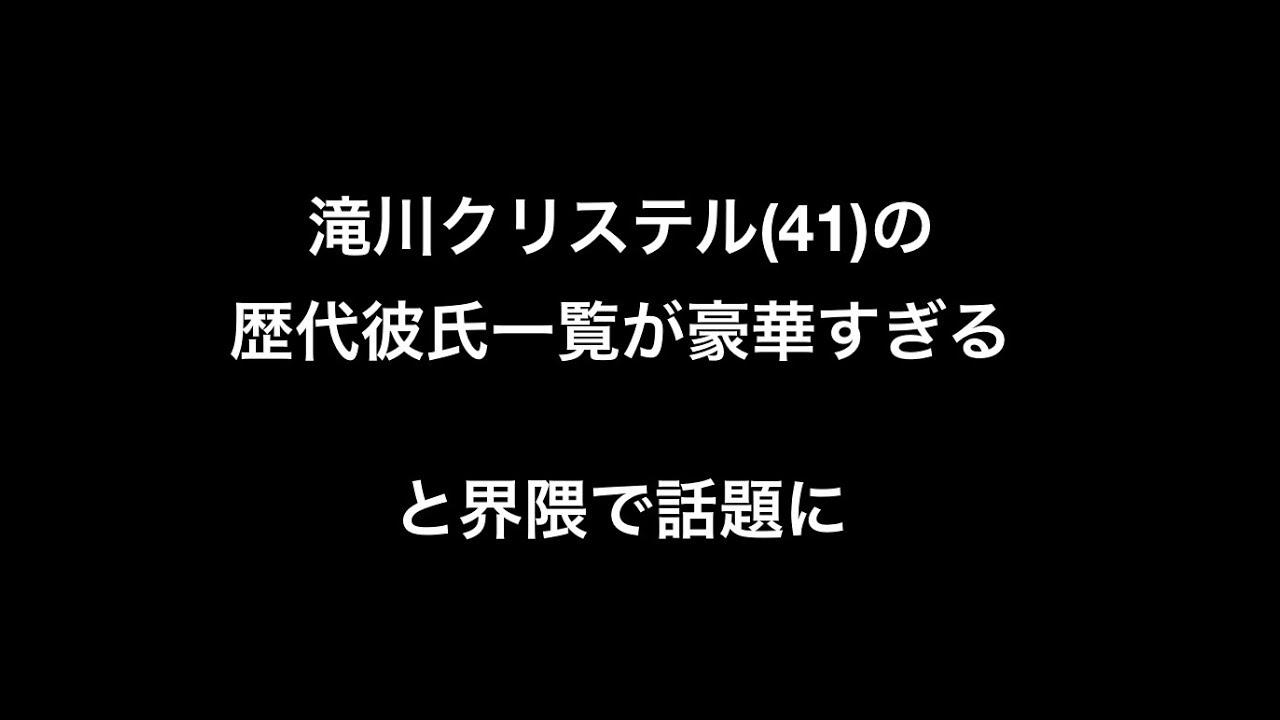 滝川 クリステル 歴代 彼氏